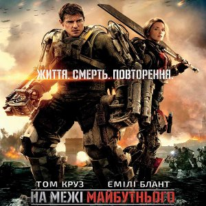 Фільм «На межі майбутнього» (Edge of Tomorrow)
