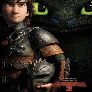 Мультфільм «Як приборкати дракона 2» (How to Train Your Dragon 2)