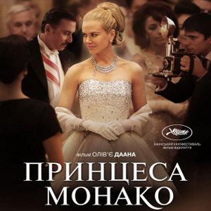Фільм «Принцеса Монако» (Grace of Monaco)