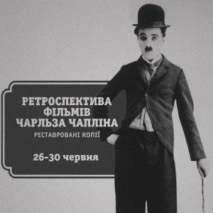 Ретроспектива Чарлі Чапліна