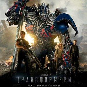 Фільм «Трансформери 4: Час вимирання» (Transformers: Age Of Extinction)