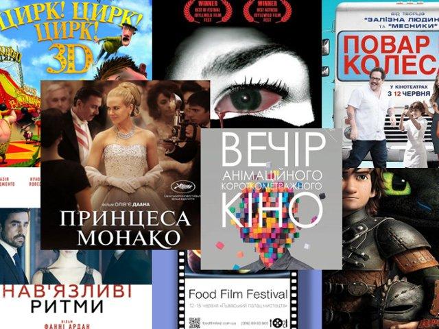 Кінопрем'єри тижня у Львові. 12 - 18 червня 2014