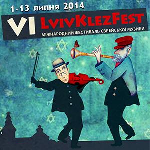 Міжнародний фестиваль клезмерської музики «LvivKlezFest - 2014»