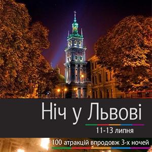 Фестиваль «Ніч у Львові»