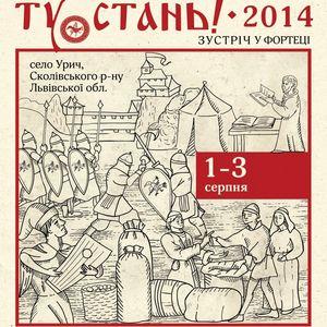 Фестиваль «Ту Стань! – 2014: Зустріч у Фортеці»