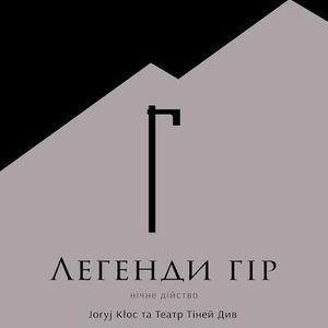 Нічне дійство «Легенди Гір» з гуртом Joryj Kłoc та театром тіней «Див»