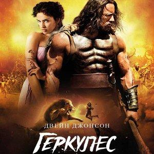 Фільм «Геркулес» (Hercules II)