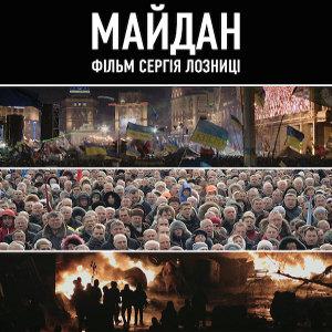 Фільм «Майдан»