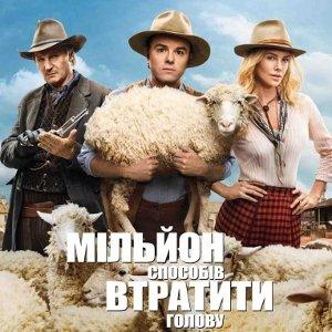 Фільм «Мільйон способів втратити голову» (A Million Ways to Die in the West)