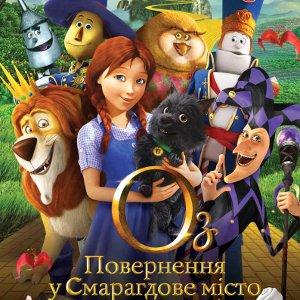 Мультфільм «Оз: Повернення у Смарагдове місто» (Legends of Oz: Dorothy's Return)