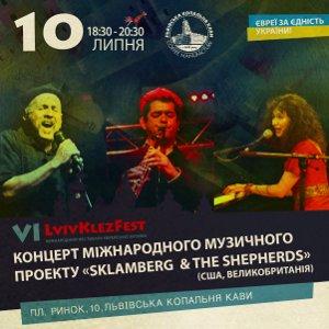 Концерт міжнародного проекту «Sklamberg & The Shepherds»