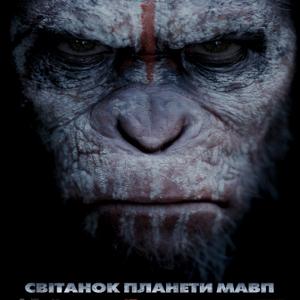 Фільм «Світанок планети мавп» (Dawn of the Planet of the Apes)