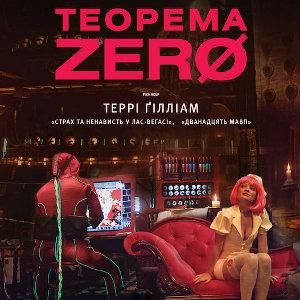 Фільм «Теорема Зеро» (The Zero Theorem)