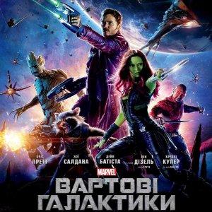 Фільм «Вартові Галактики» (Guardians of the Galaxy)
