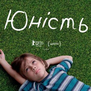 Фільм «Юність» (Boyhood)
