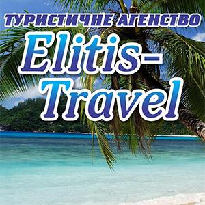 Туристичне агенство «Elitis-Travel»