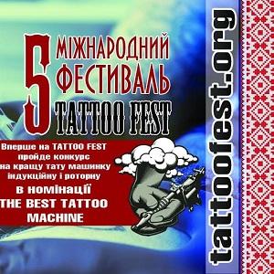 5-й Міжнародний фестиваль татуювання Tattoo Fest