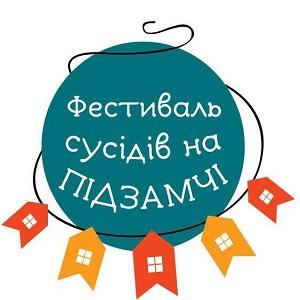 Фестиваль сусідів на Підзамчі