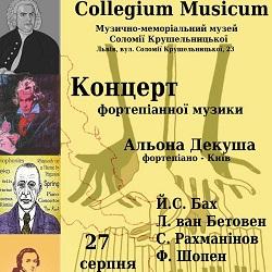 Концерт фортепіанної музики Альони Декуши (Киїів)