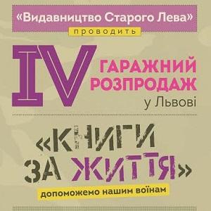 IV Гаражний Розпродаж «Книги за життя»