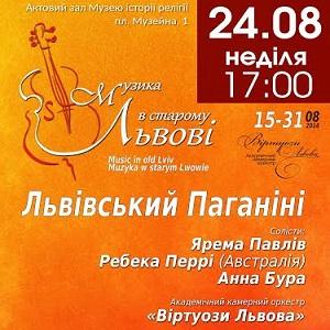 Концерт «Львівський Паганіні»