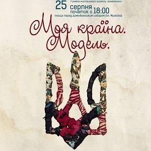 Львівськи дизайнери на підтримку воїнів в АТО: Благодійний показ «Моя країна. Модель»