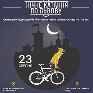 Проект «Нічне катання на велосипеді по Львову» святкує двохріччя