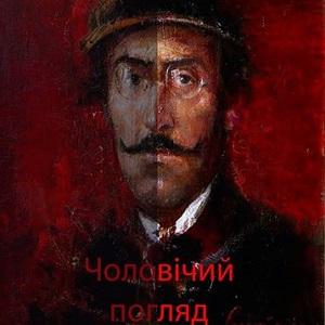 Виставка Сергія Резніченко «Чоловічий погляд»