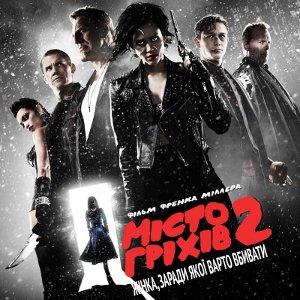 Фільм «Місто гріхів 2» (Sin City: A Dame to Kill For)