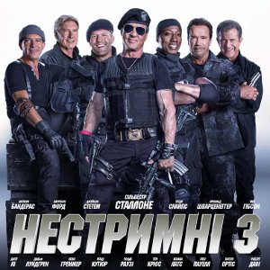 Фільм «Нестримні 3» (The Expendables 3)