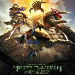 Фільм «Підлітки-мутанти. Черепашки-ніндзя» (Teenage Mutant Ninja Turtles)