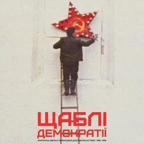Показ документального фільму «Щаблі демократії»