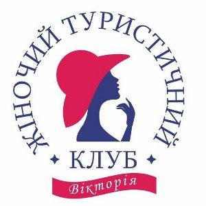 Туристична агенція «Жіночий Туристичний Клуб «Вікторія»