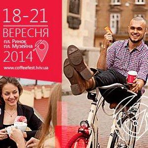 VIII Міське свято «На Каву до Львова»