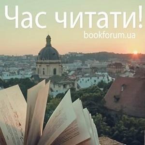 21 Міжнародний книжковий «Форум видавців у Львові»