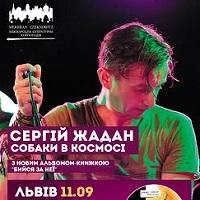 Сергій Жадан та «Собаки в космосі» презентують альбом «Бийся за неї»