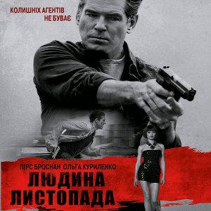 Фільм «Людина листопада» (The November Man)