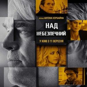 Фільм «Наднебезпечний» (A Most Wanted Man)