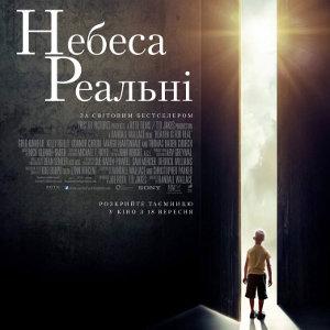 Фільм «Небеса реальні» (Heaven Is for Real)