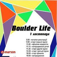 Болдерінговий фестиваль Bolder LIfe