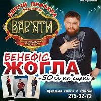 Гумор-шоу «Вар'яти»: Бенефіс Жогла