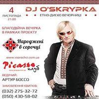 Етно-диско вечорниці від Олега Скрипки