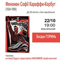Лекція «Феномен Софії Караффи-Корбут»