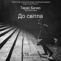 Фотовиставка Тараса Бичка «До світла»