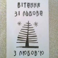 Майстер-клас «Майстерня листівки Леопольда Левицького»