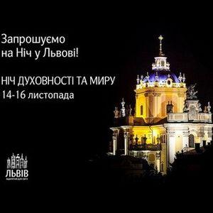Промоційно-мистецька акція «Ніч у Львові»: Ніч духовності і миру