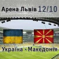 Футбольний матч: Україна - Македонія