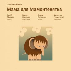 Вистава «Мама для мамонтенятка»