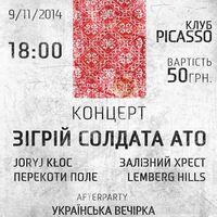 Благодійний концерт «Зігрій солдата АТО»
