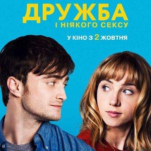 Фільм «Дружба і ніякого сексу?»